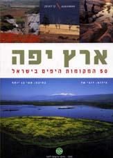 ארץ יפה – 50 המקומות היפים בישראל   - הוצאת מפה