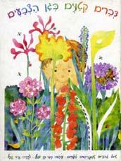 דברים קטנים בגן הצבעים   - הוצאת כרטא