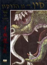 סין – גן הדרקון - הוצאת כרטא